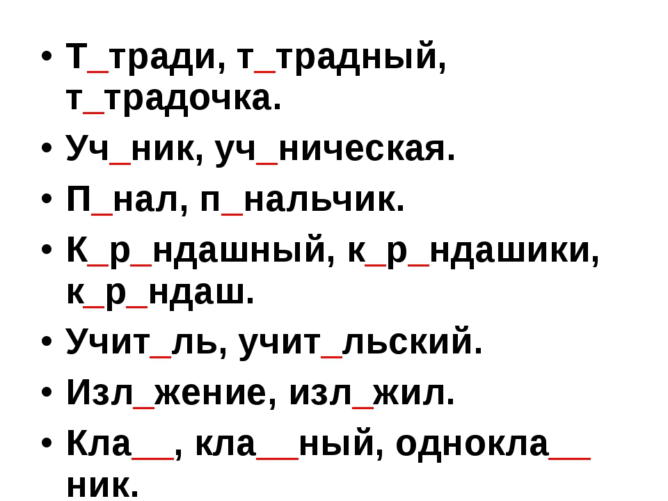 Т_тради, т_традный, т_традочка. Уч_ник, уч_ническая. П_нал, п_нальчик. К_р_нд...