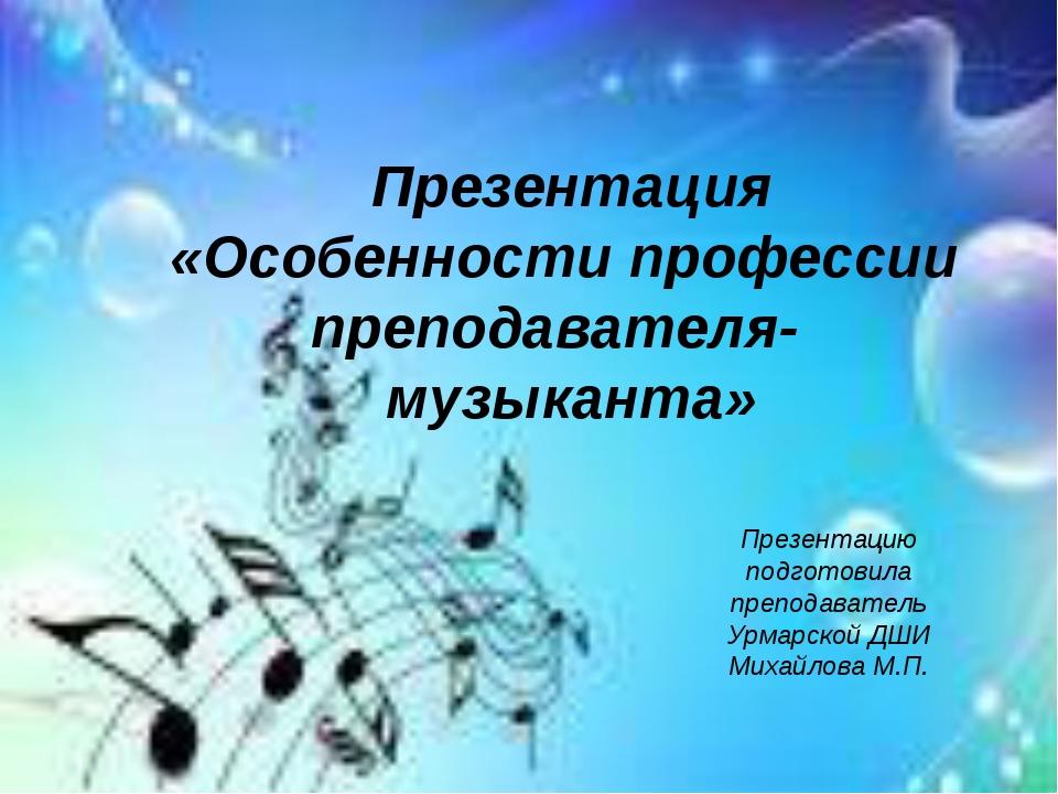 Презентация «Особенности профессии преподавателя- музыканта» Презентацию подг...