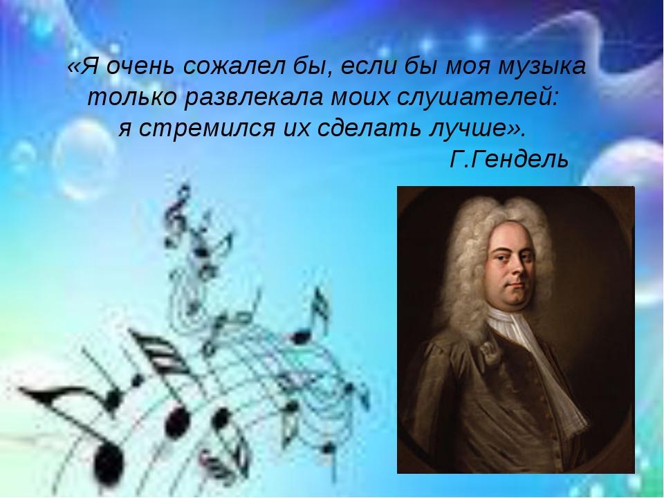 «Я очень сожалел бы, если бы моя музыка только развлекала моих слушателей: я...