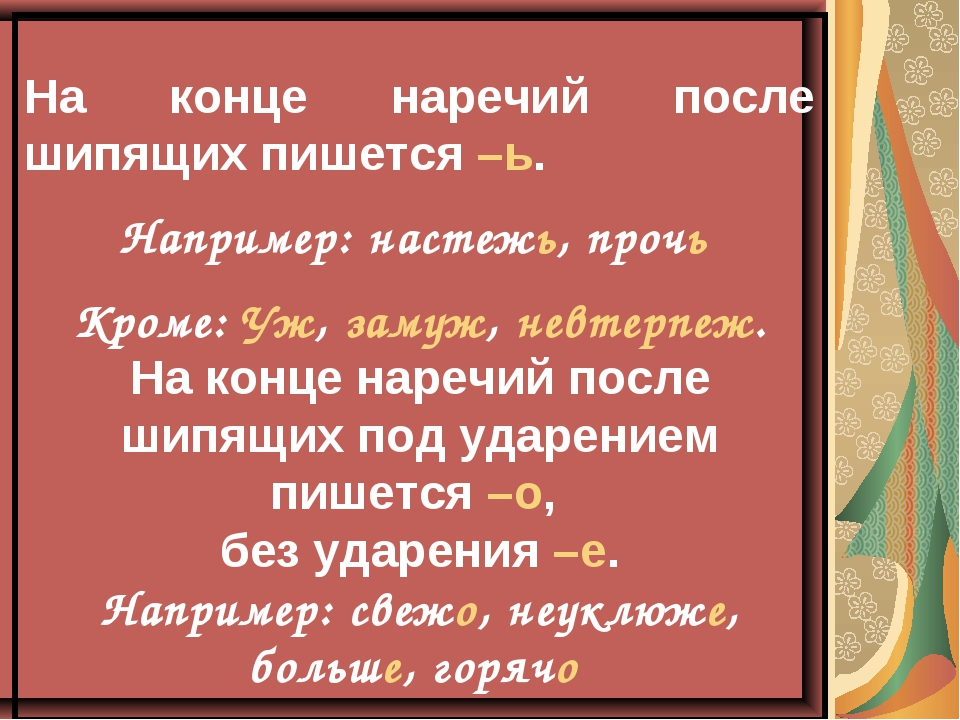 На конце наречий после шипящих пишется –ь. Например: настежь, прочь Кроме: У...