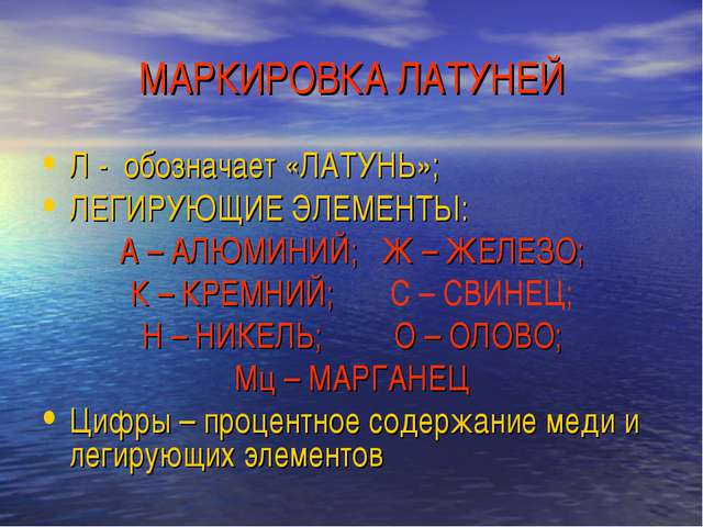 МАРКИРОВКА ЛАТУНЕЙ Л - обозначает «ЛАТУНЬ»; ЛЕГИРУЮЩИЕ ЭЛЕМЕНТЫ: А – АЛЮМИНИЙ...