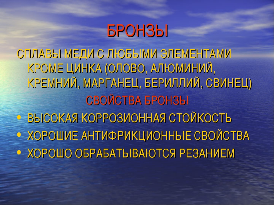 БРОНЗЫ СПЛАВЫ МЕДИ С ЛЮБЫМИ ЭЛЕМЕНТАМИ КРОМЕ ЦИНКА (ОЛОВО, АЛЮМИНИЙ, КРЕМНИЙ,...