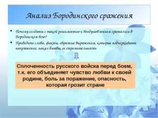 Анализ Бородинского сражения Почему солдаты с такой решимостью и воодушевлени