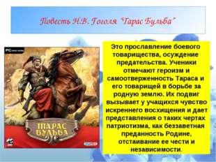 """Повесть Н.В. Гоголя """"Тарас Бульба"""" Это прославление боевого товарищества, осу"""