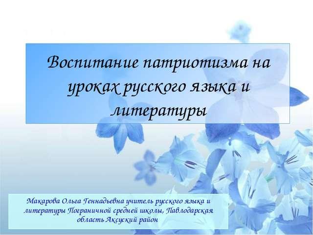Воспитание патриотизма на уроках русского языка и литературы Макарова Ольга Г...