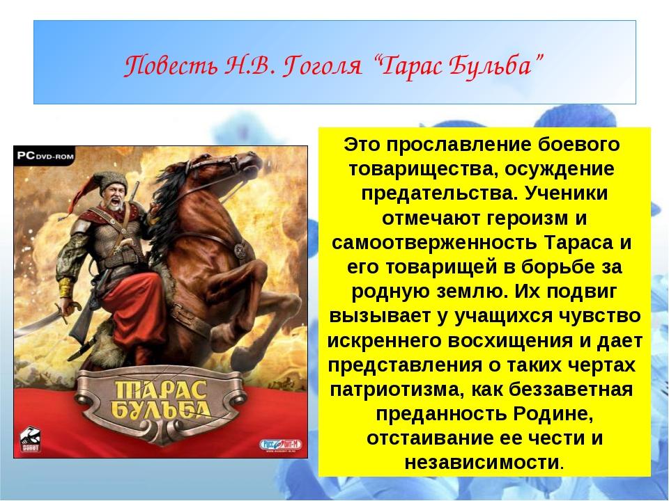 """Повесть Н.В. Гоголя """"Тарас Бульба"""" Это прославление боевого товарищества, осу..."""