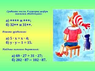Сравните числа, в которых цифры заменены звездочками: а)  и ; б)