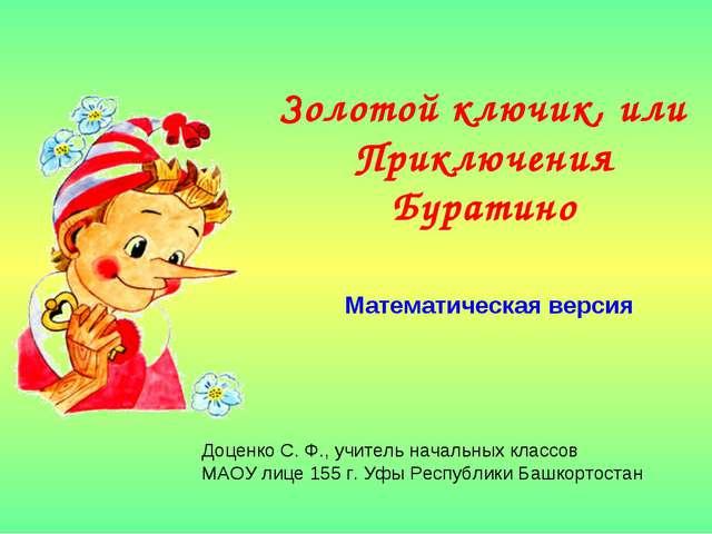 Золотой ключик, или Приключения Буратино Математическая версия Доценко С. Ф.,...