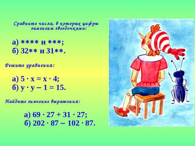 Сравните числа, в которых цифры заменены звездочками: а)  и ; б)...
