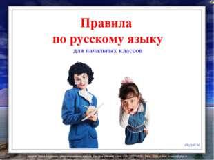 Правила по русскому языку для начальных классов РЕСУРСЫ Лазарева Лидия Андрее
