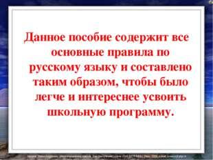Данное пособие содержит все основные правила по русскому языку и составлено