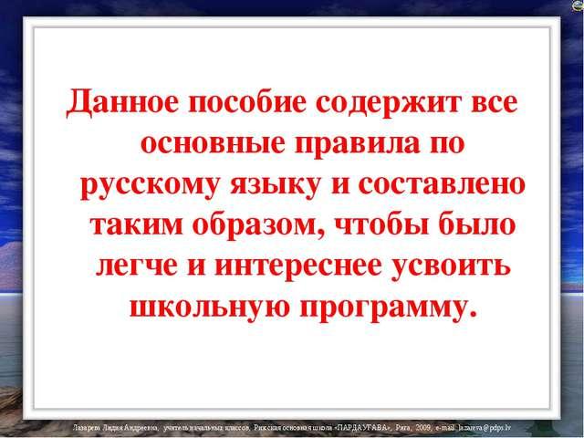 Данное пособие содержит все основные правила по русскому языку и составлено...