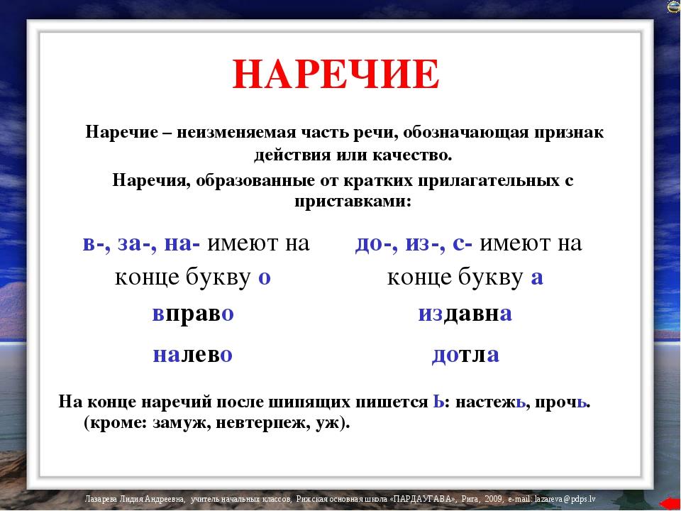 Реферат на тему наречие Федеральный институт педагогических измерений