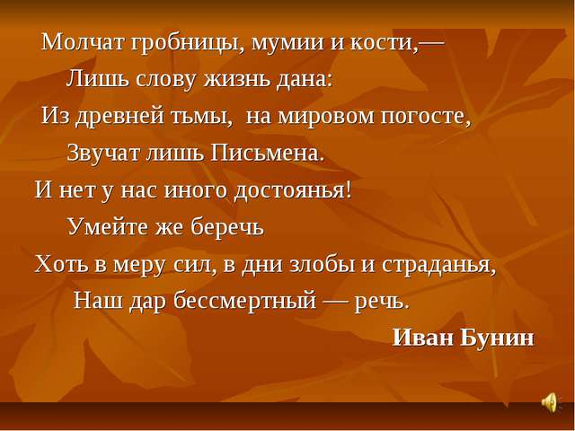 Молчат гробницы, мумии и кости,— Лишь слову жизнь дана: Из древней тьмы, на...