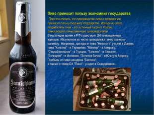 Пиво приносит пользу экономике государства Принято считать, что производство