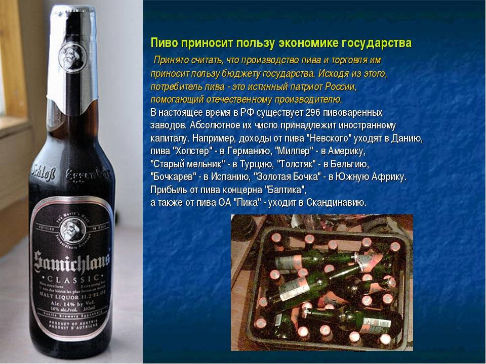 Пиво приносит пользу экономике государства Принято считать, что производство...