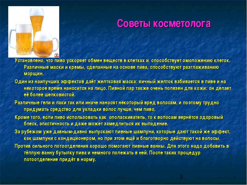 Советы косметолога Установлено, что пиво ускоряет обмен веществ в клетках и с...
