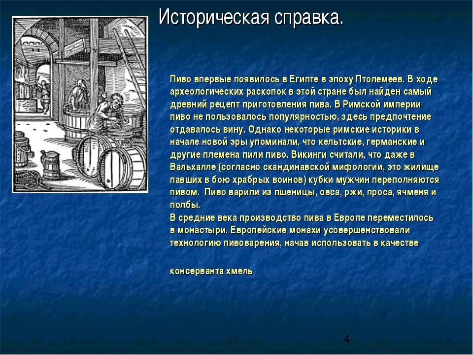 Пиво впервые появилось в Египте в эпоху Птолемеев. В ходе археологических рас...