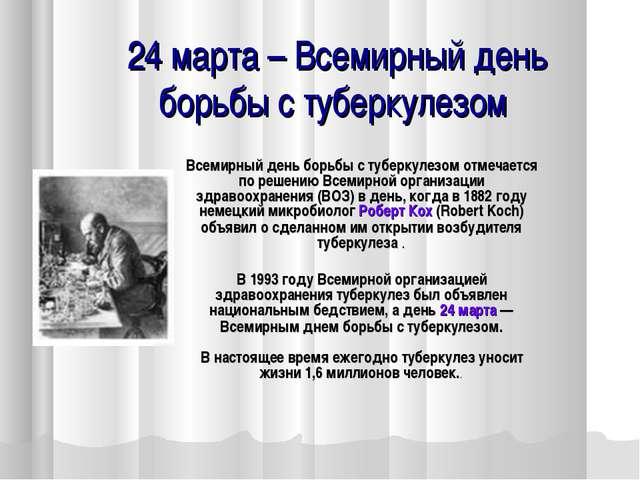 24 марта – Всемирный день борьбы с туберкулезом Всемирный день борьбы с тубер...