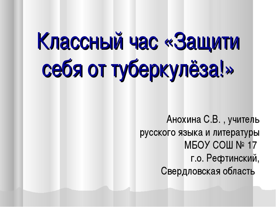 Классный час «Защити себя от туберкулёза!» Анохина С.В. , учитель русского я...