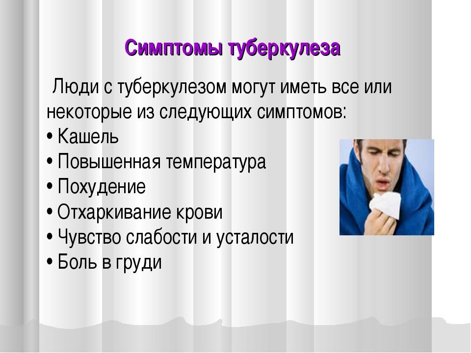 Симптомы туберкулеза Люди с туберкулезом могут иметь все или некоторые из сле...