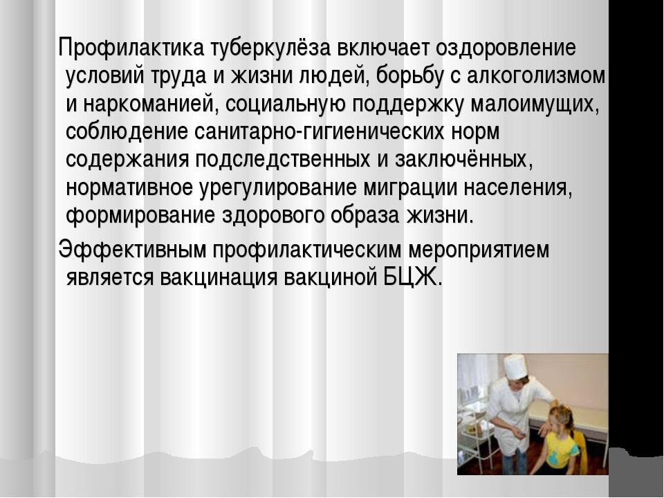 Профилактика туберкулёза включает оздоровление условий труда и жизни людей,...