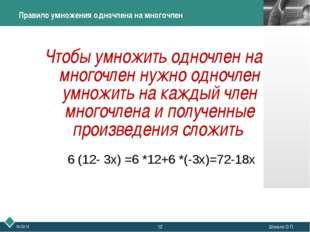 * Шокало О.П. Правило умножения одночлена на многочлен Чтобы умножить одночле