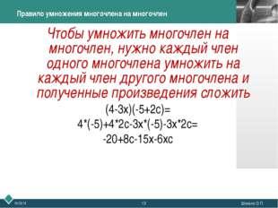 * Шокало О.П. Правило умножения многочлена на многочлен Чтобы умножить многоч