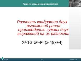 * Шокало О.П. Разность квадратов двух выражений Разность квадратов двух выраж