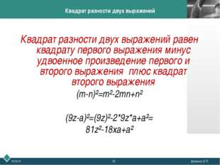 * Шокало О.П. Квадрат разности двух выражений Квадрат разности двух выражений