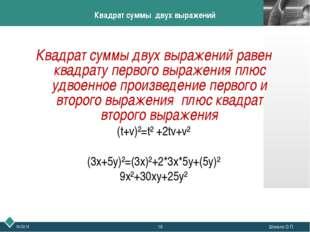 * Шокало О.П. Квадрат суммы двух выражений Квадрат суммы двух выражений равен