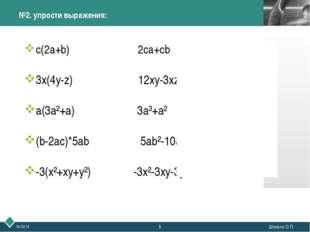 * Шокало О.П. №2. упрости выражения: с(2а+b) 2ca+cb 3x(4y-z) 12xy-3xz a(3a²+a