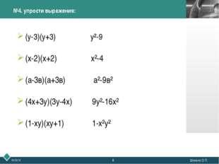 * Шокало О.П. №4. упрости выражения: (у-3)(у+3) у²-9 (х-2)(х+2) х²-4 (а-3в)(а