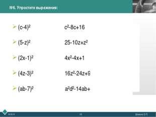 * Шокало О.П. №6. Упростите выражения: (с-4)² с²-8c+16 (5-z)² 25-10z+z² (2x-1