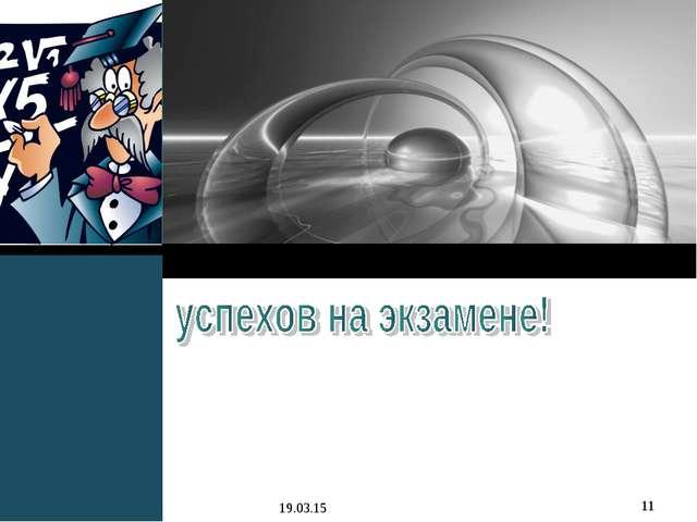 Click to edit company slogan . * * Шокало О.П. LOGO