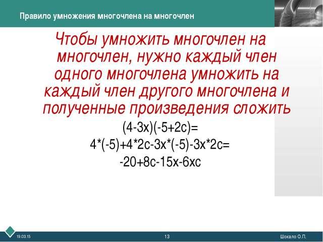 * Шокало О.П. Правило умножения многочлена на многочлен Чтобы умножить многоч...
