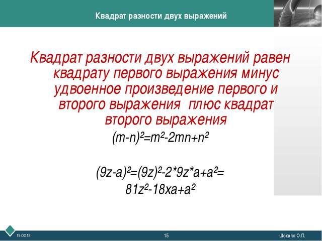 * Шокало О.П. Квадрат разности двух выражений Квадрат разности двух выражений...