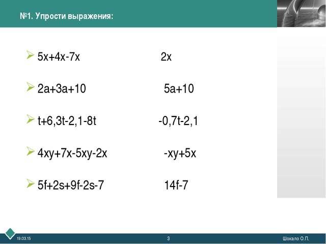 * Шокало О.П. №1. Упрости выражения: 5х+4х-7х 2х 2а+3а+10 5а+10 t+6,3t-2,1-8t...