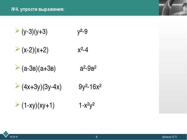 * Шокало О.П. №4. упрости выражения: (у-3)(у+3) у²-9 (х-2)(х+2) х²-4 (а-3в)(а...