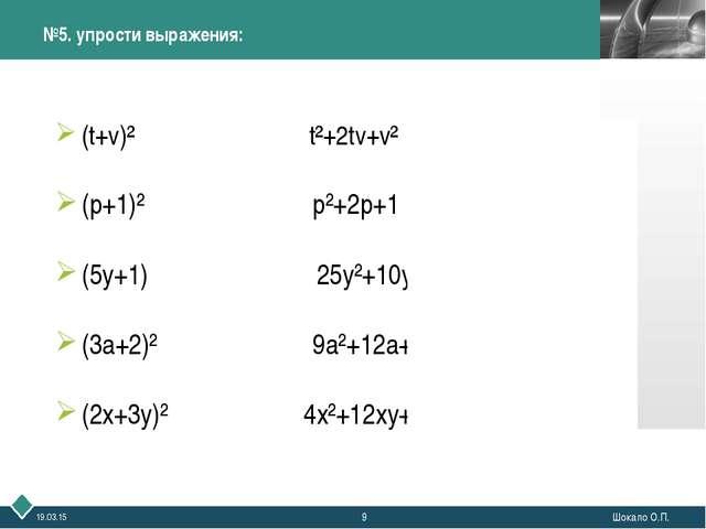 * Шокало О.П. №5. упрости выражения: (t+v)² t²+2tv+v² (p+1)² p²+2p+1 (5y+1) 2...