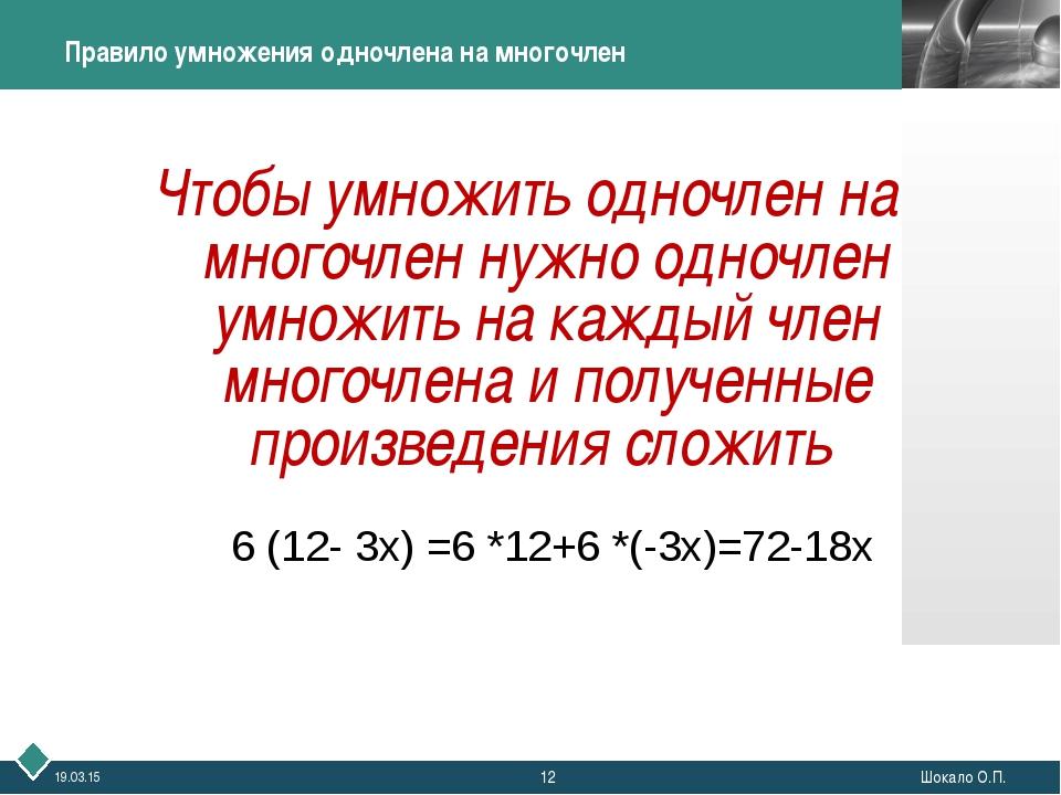 * Шокало О.П. Правило умножения одночлена на многочлен Чтобы умножить одночле...