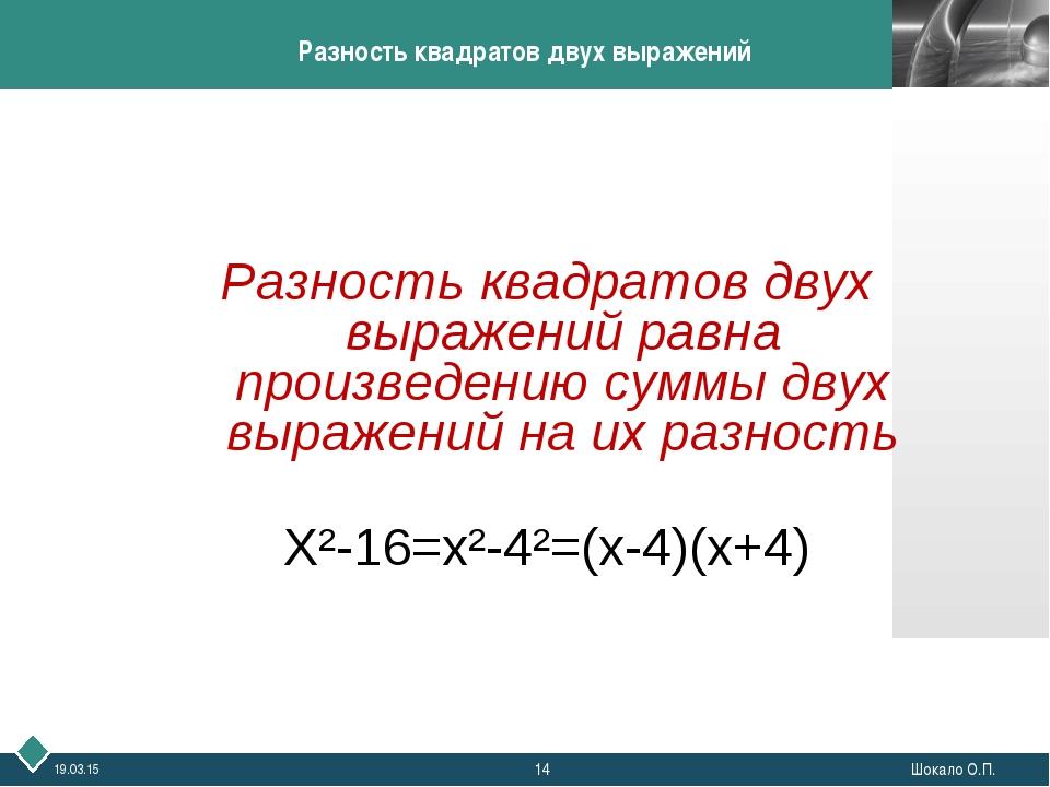 * Шокало О.П. Разность квадратов двух выражений Разность квадратов двух выраж...