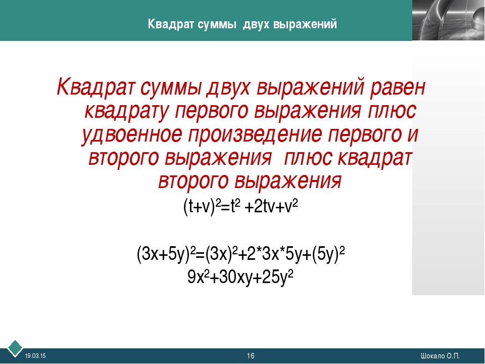 * Шокало О.П. Квадрат суммы двух выражений Квадрат суммы двух выражений равен...
