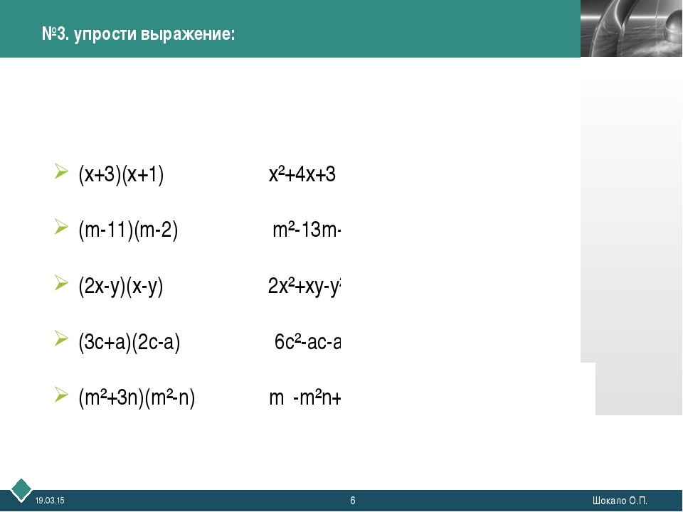 * Шокало О.П. №3. упрости выражение: (х+3)(х+1) х²+4х+3 (m-11)(m-2) m²-13m+22...