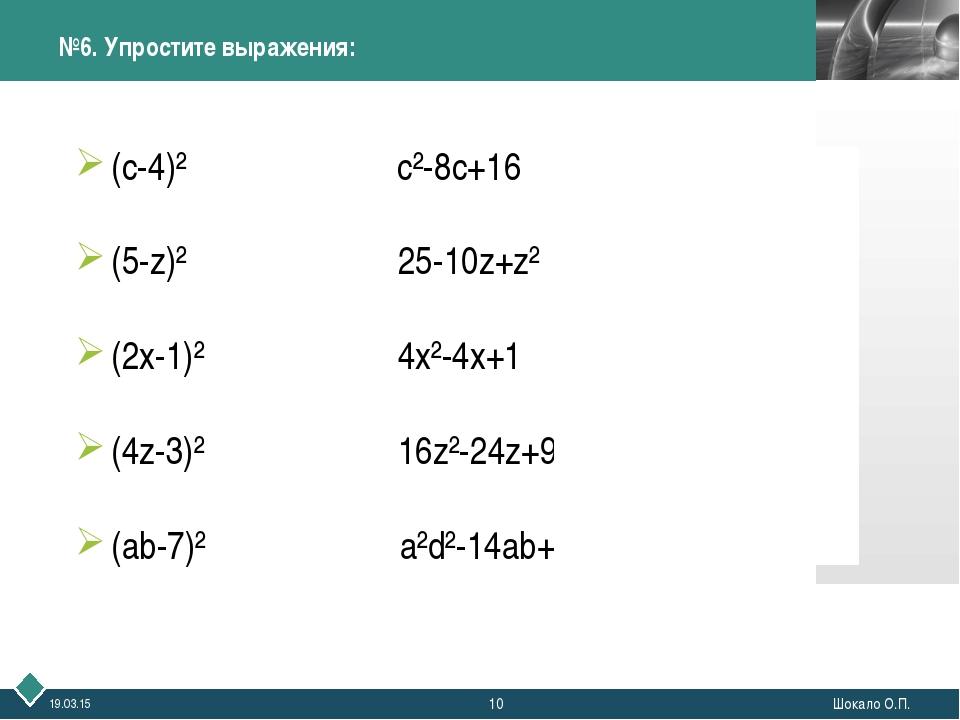 * Шокало О.П. №6. Упростите выражения: (с-4)² с²-8c+16 (5-z)² 25-10z+z² (2x-1...