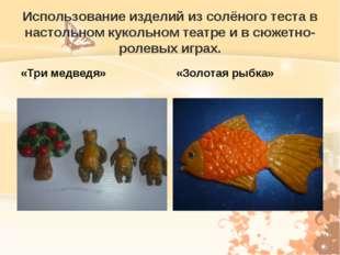 Использование изделий из солёного теста в настольном кукольном театре и в сюж