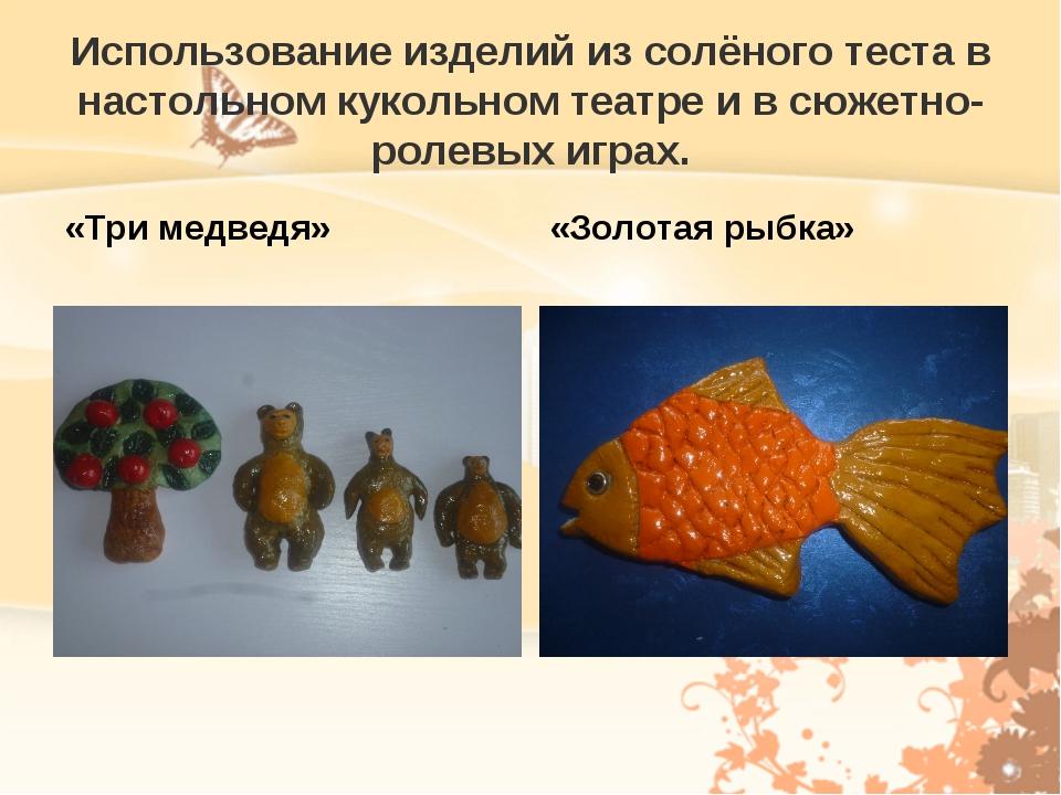 Использование изделий из солёного теста в настольном кукольном театре и в сюж...
