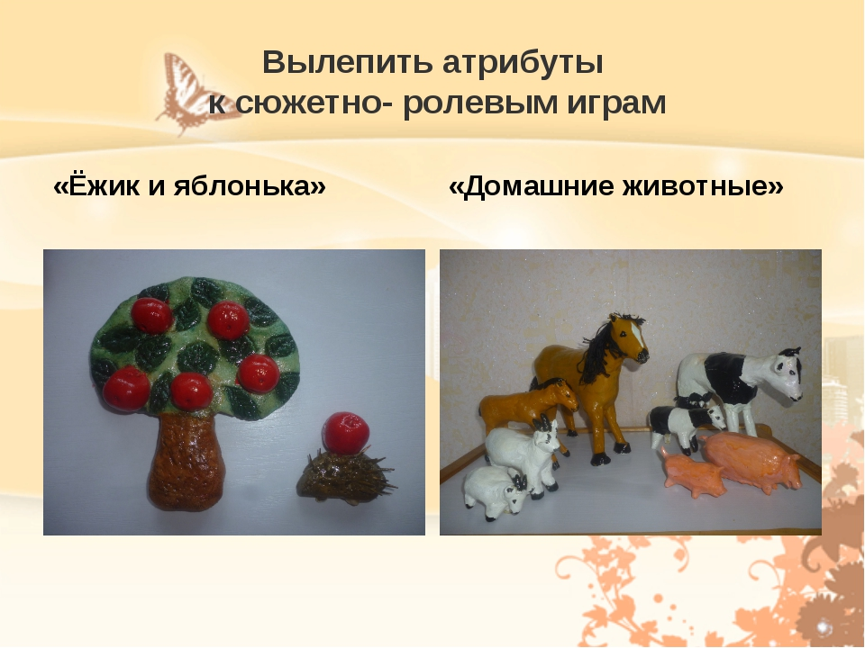 Вылепить атрибуты к сюжетно- ролевым играм «Ёжик и яблонька» «Домашние животн...