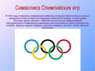Символика Олимпийских игр В 1913 году появилась олимпийская символика в виде