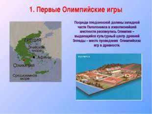 1. Первые Олимпийские игры Посреди плодоносной долины западной части Пелопонн
